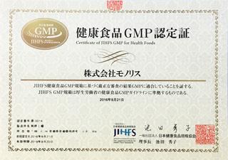 GMP認定証